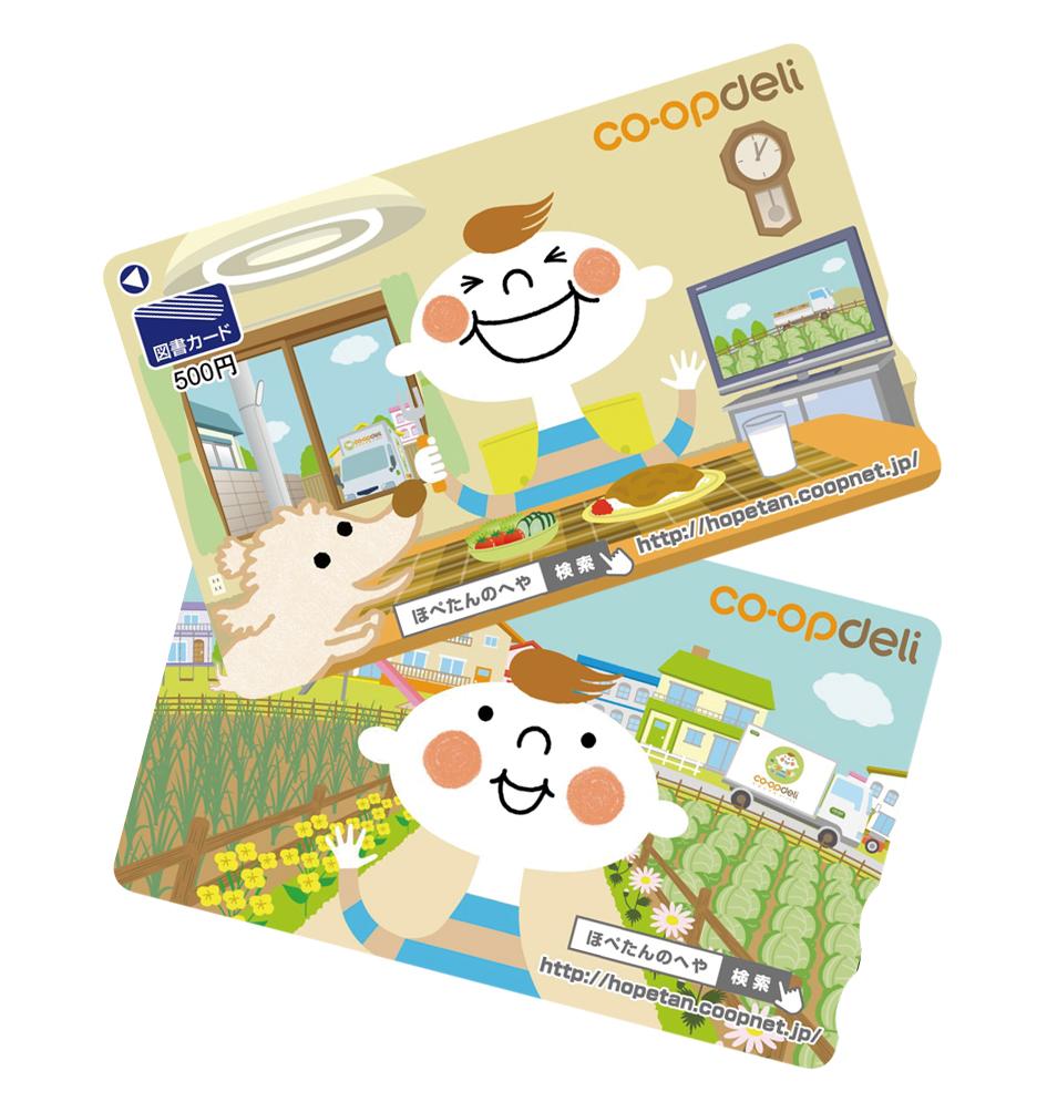 ほぺたん図書カード2012