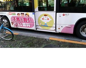 都営バスのラッピングバスで