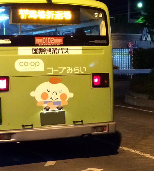東浦和駅前で