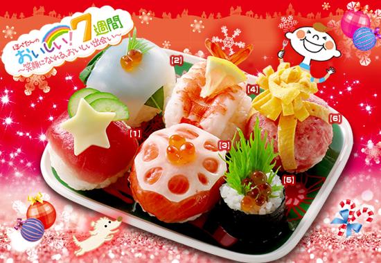 クリスマス★手まり寿司