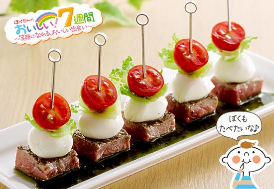 ステーキのピンチョス★