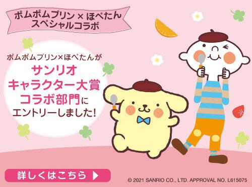 ポムポムプリン×ほぺたんがサンリオキャラクター大賞コラボ部門にエントリーしました!