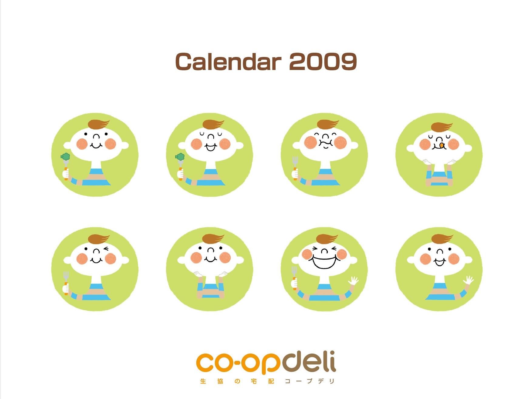 ほぺたん2009年カレンダー