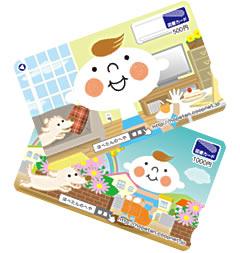 ほぺたん図書カード2014