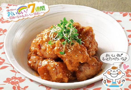 鶏唐揚げの味噌マヨ和え★