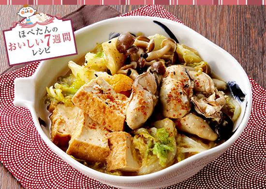 牡蠣と厚揚げの味噌煮
